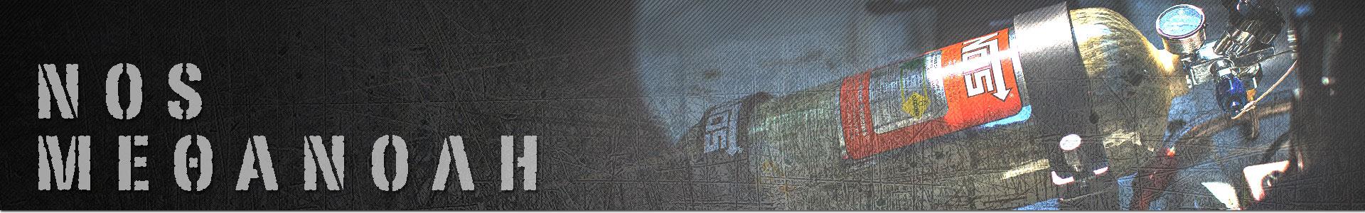 Κιτ Μεθανόλης & ΝΟS